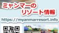 ★ ミャンマーのリゾート