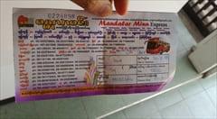 バス チケット 高速バス 長距離バス モーラミャイン ダウェイ Bus ticket highway bus long-distace bus mawlamyine Dawei