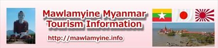 Mawlamyine Hpa-an Pa-an ミャンマー 旅行 観光 情報 Myanmar Travel Information